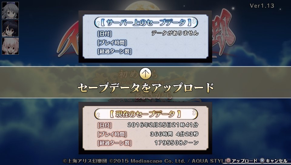 Ver1.13配信】不思議の幻想郷TOD...
